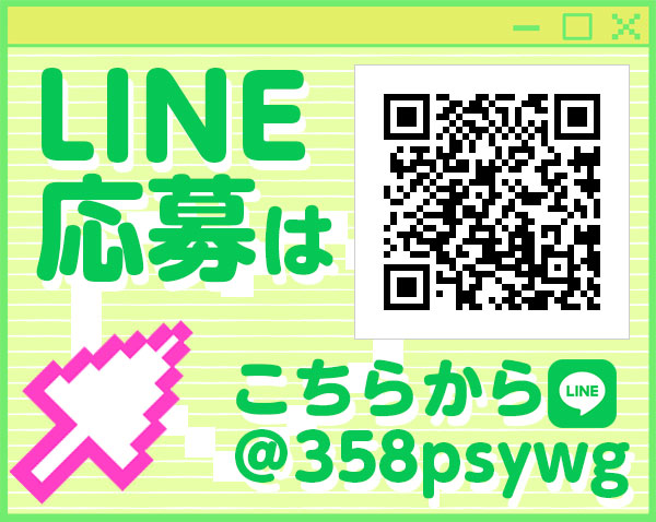 LINE応募はこちらから→ID:@358psywg