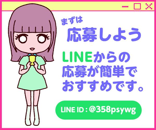 まずは応募しよう!LINEからの応募が簡単でおすすめです。