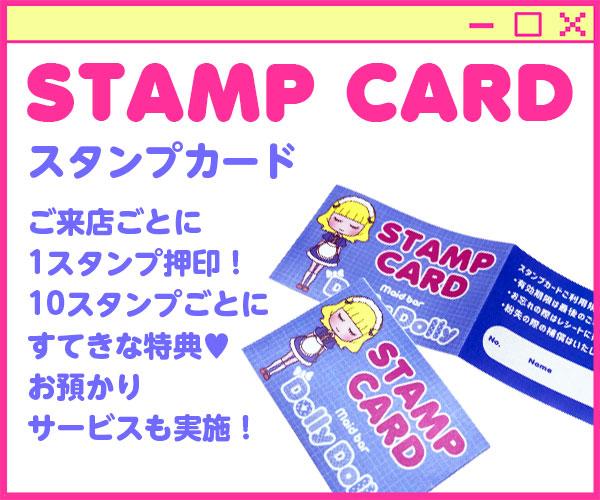 Dollyのスタンプカードはご来店ごとに1スタンプ押印!10スタンプごとにすてきな特典!お預かりサービスも実施!